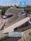 近代建築 2021年 07月号の本