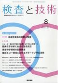 検査と技術 2021年 08月号の本