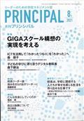 月刊 Principal (プリンシパル) 2021年 08月号の本