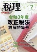 税理増刊 令和3年度 改正税法詳解 2021年 07月号の本