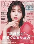 non・no(ノンノ) 2021年 09月号の本
