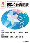 月刊 学校教育相談 2021年 08月号の本