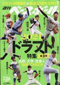 週刊 ベースボール 2021年 7/26号の本