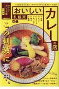 おいしいカレ―の店 札幌版の本