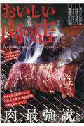 おいしい肉の店首都圏版 2022の本