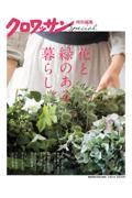 花と緑のある暮らし。の本