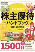 株主優待ハンドブック 2021ー2022年版の本