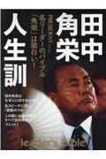 田中角栄人生訓の本