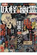 日本の妖怪と幽霊完全ガイドの本
