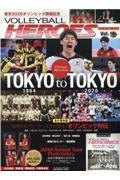 VOLLEYBALL HEROES Vol.4の本