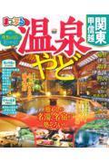 まっぷる温泉やど 関東・甲信越の本