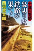 十津川警部裏切りは鉄路の果てにの本