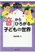 「音」からひろがる子どもの世界の本