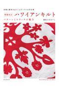 増補改訂版 ハワイアンキルトパターンとステッチの魅力の本