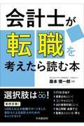 会計士が転職を考えたら読む本の本
