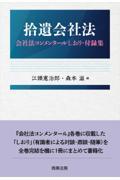拾遺会社法の本