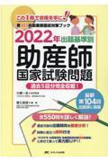 出題基準別助産師国家試験問題 2022年の本