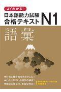 よくわかる!日本語能力試験N1合格テキスト 語彙の本