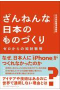 ざんねんな日本のものづくりの本