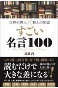 世界の偉人×賢人の知恵すごい名言100の本