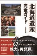北海道遺産完全ガイドの本
