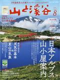 山と渓谷 2021年 08月号の本