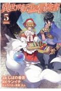 異世界転生の冒険者 5の本