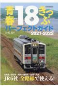 青春18きっぷパーフェクトガイド 2021ー2022の本