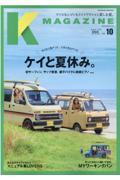 K MAGAZINE Vol.10の本