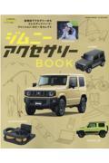 ジムニーアクセサリーブックの本