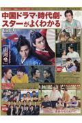 中国ドラマ・時代劇・スターがよくわかる Vol.3の本