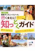 東京ディズニーリゾート行くまえに!知っとくガイド 2022の本