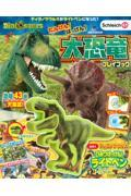 たんけん!はっけん!大恐竜プレイブックの本