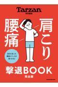 肩こり腰痛撃退BOOK完全版の本