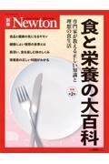 増補第2版 食と栄養の大百科の本