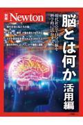 脳とは何か 活用編の本