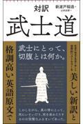 対訳武士道の本