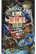 幻獣最強王図鑑フィギュアの本