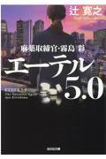エーテル5.0の本