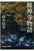 新装増補版 修禅寺物語の本
