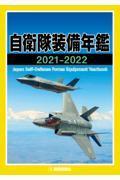 自衛隊装備年鑑 2021ー2022の本
