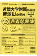 近畿大学附属小学校・帝塚山小学校過去問題集 2022年度版の本