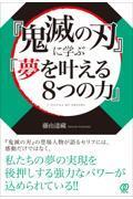 『鬼滅の刃』に学ぶ「夢を叶える8つの力」の本