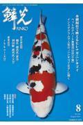 鱗光 No.644(2021 8)の本