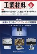 工業材料 2021年 08月号の本