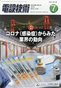 電設技術 2021年 07月号の本