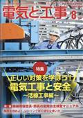 電気と工事 2021年 08月号の本