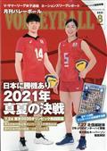 VOLLEYBALL (バレーボール) 2021年 08月号の本
