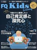FQ JAPAN増刊 FQ kids (エフキュウ キッズ) 2021年 08月号の本