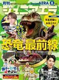 月刊 junior AERA (ジュニアエラ) 2021年 08月号の本